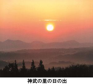 神武の里の日の出