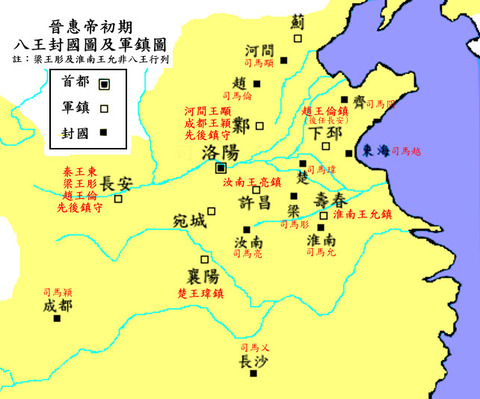 西晉軍鎮及八王封國分布圖