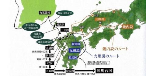 邪馬台国とその周辺国