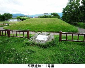 平原遺跡・1号墓