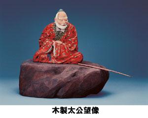 木彫太公望