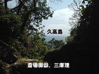 三庫理から眺む久高島