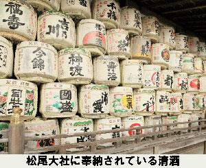 松尾神社に奉納された清酒