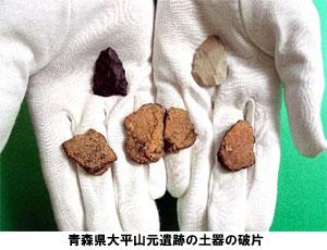 青森県大平山元遺跡の土器の破片