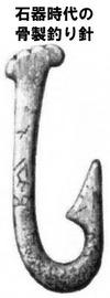 骨で作られた石器時代の釣り針