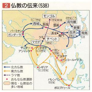 仏教の伝来(538)