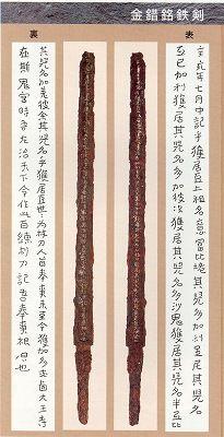 金錯銘鉄剣