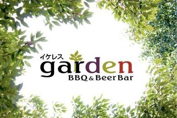 garden_logo_frame