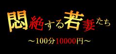 15-悶絶する若妻たち 100分10000円
