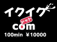 6-イクイク.com 100分10000円