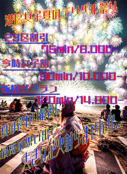 港区女子-店舗速報-11