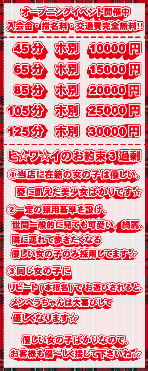 ヒワイ イベント速報 480×1200