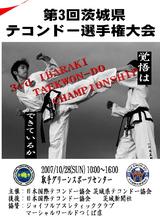 第3回茨城県テコンドー選手権大会ポスター