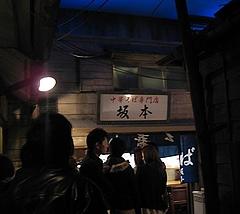 中華そば専門店 坂本@ラーメン博物館 店前
