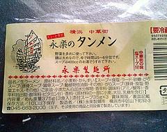 永楽製麺所 タンメン 3食セット