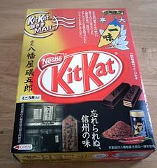 KitKat 八幡屋礒五郎バージョン