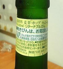 ハートランドビール 品質表示
