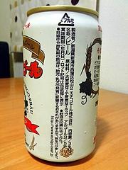 エチゴビール ビアブロンド 缶の横