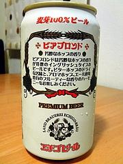 エチゴビール ビアブロンド 缶の裏
