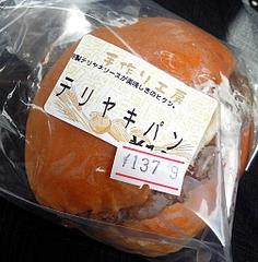 ヤマグチ製菓舗 西芝店 テリヤキパン(137円)