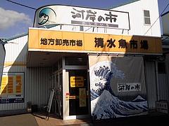 清水魚市場 入り口