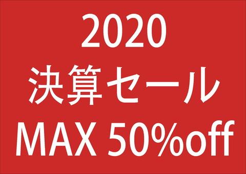 決算2020
