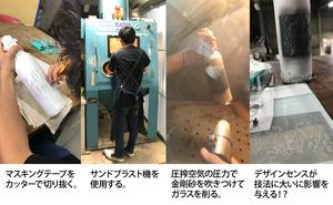 image07_ボトルにサンド工程