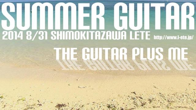 summerguitar2014