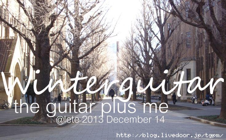 winter guitar2013