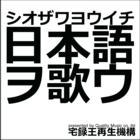 日本語ヲ歌ウ 140p