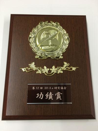 坂根功績賞2_400