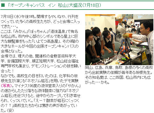 松山で坂根が演示実験