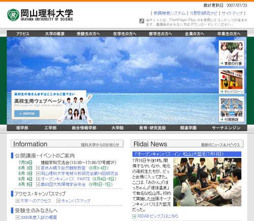 岡山理科大学公式ホームページ
