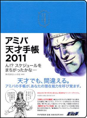 アミバ手帳