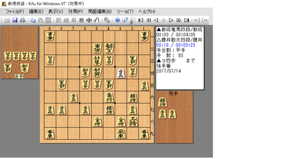 都成四段vs藤井四段(2)