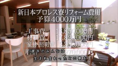 新日道場After4