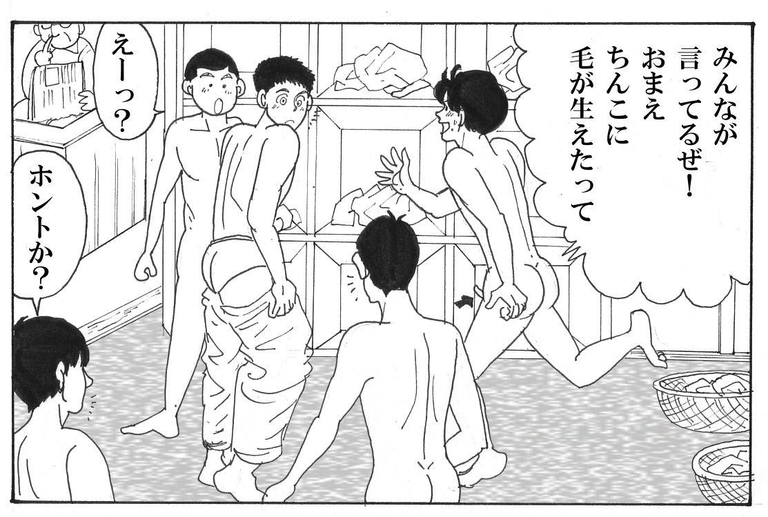 中学生 ちんちん コピペ漫画館