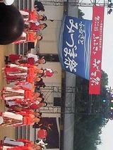2009 みずまよさこい祭 1