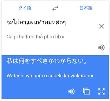 グーグル翻訳日本語