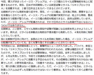 イージスアショア_6_NHK