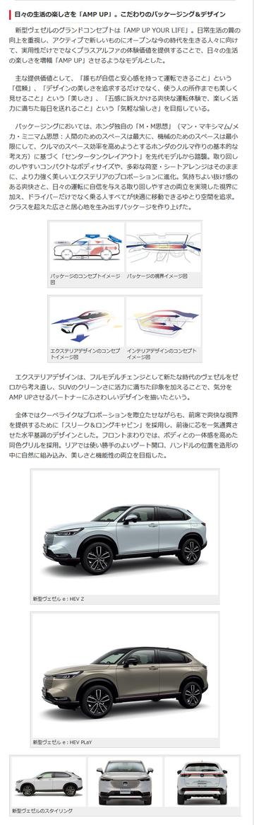 2新型「ヴェゼル」世界初公開 クーペスタイルで4月発売