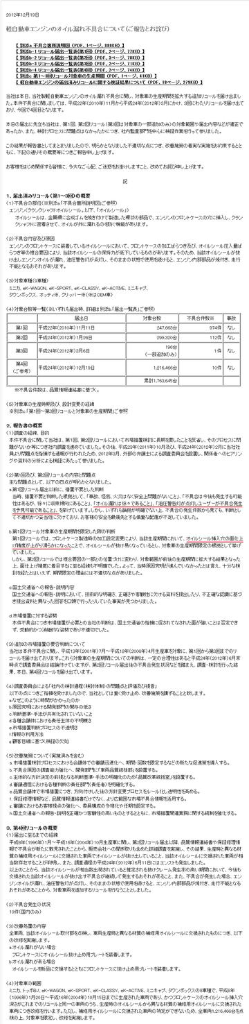 プレスリリース 企業情報投資家情報  MITSUBISHIMOTORS