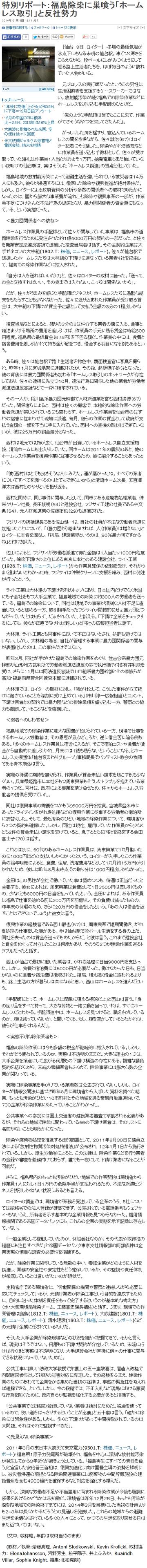 特別リポート福島除染に巣喰うReuters