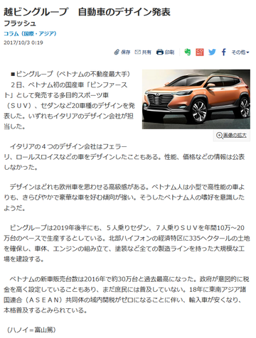 越ビングループ自動車のデザイン発表日本経済新聞