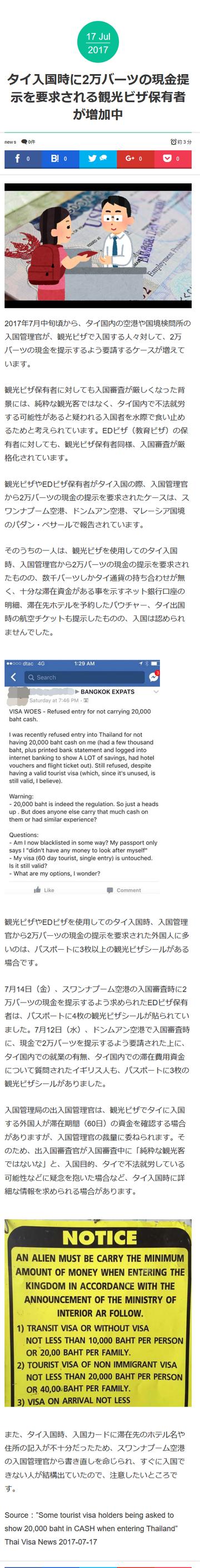 タイ入国時に2万バーツ