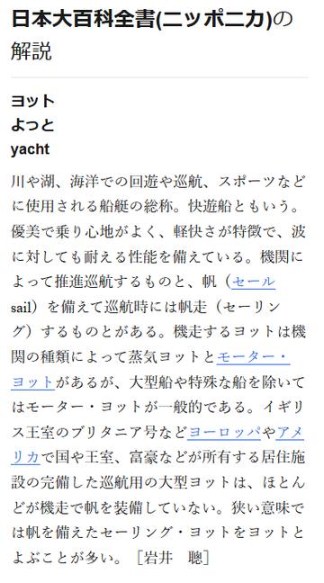 ヨット(ヨット)とは - コトバンク