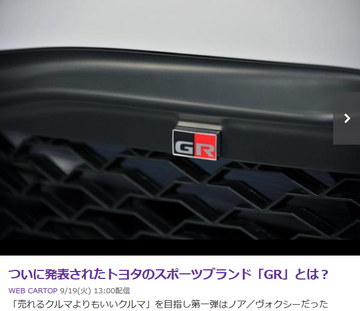 ついに発表されたトヨタのスポーツブランド「GR」