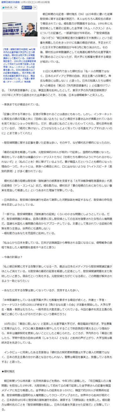慰安婦証言初めて報じた元朝日記者インタビュー