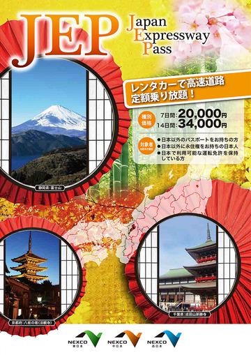 japan_expass_index_top_jp