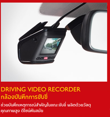 MG3_Driving video recorder_